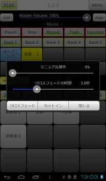 サンプラー4 screenshot 3