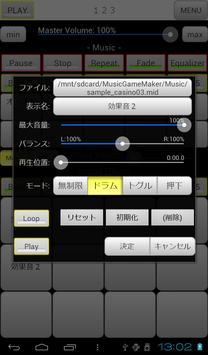 サンプラー4 screenshot 1