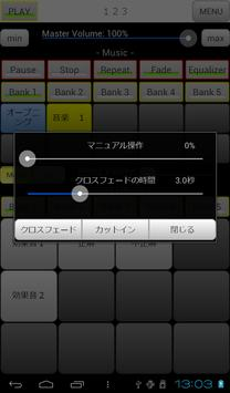 サンプラー4 screenshot 8