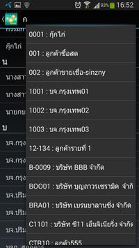 STR Mobile screenshot 2