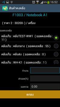 STR Mobile apk screenshot
