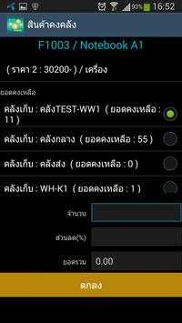 STR Mobile screenshot 3