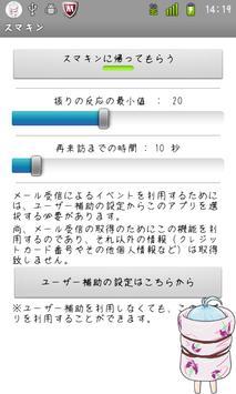 スマキン apk screenshot