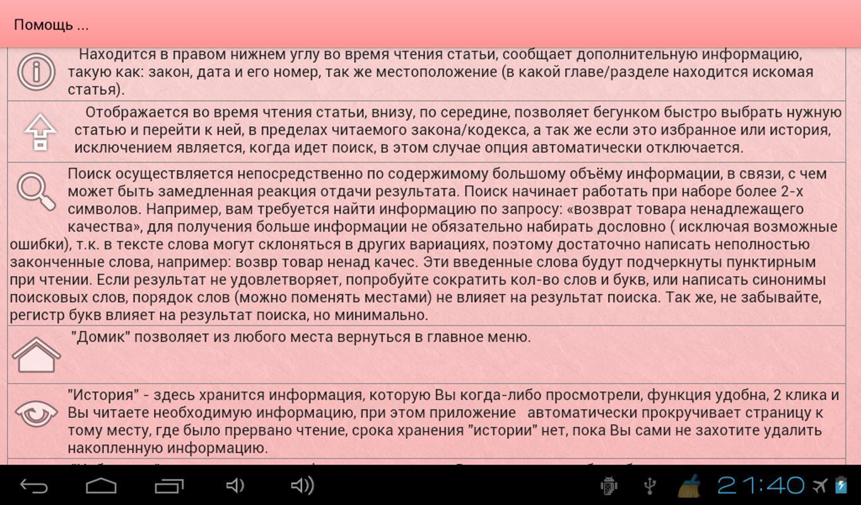 Коап РФ 2015 Года скачать