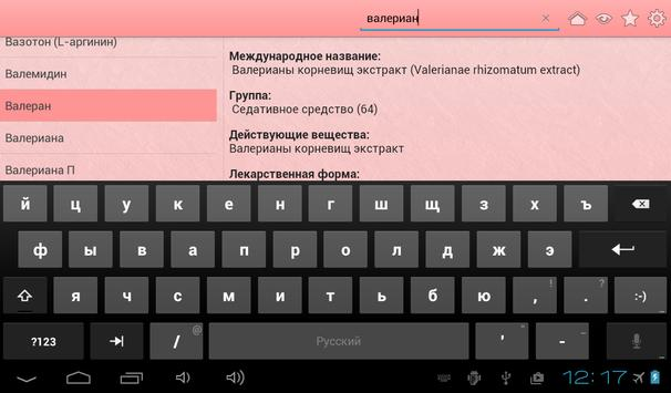 Инструкции лекарств apk screenshot
