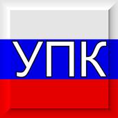 УПК РФ icon