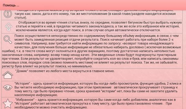 УПК РФ apk screenshot