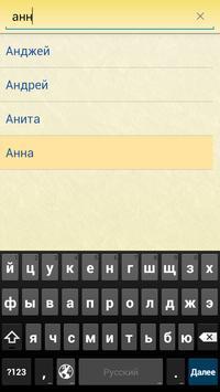 Значение имени apk screenshot