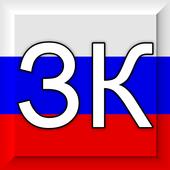 Земельный кодекс РФ icon