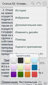 Земельный кодекс РФ screenshot 4