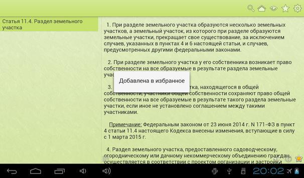 Земельный кодекс РФ screenshot 8