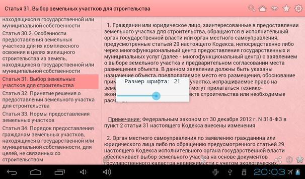 Земельный кодекс РФ screenshot 9