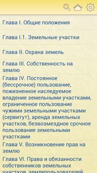 Земельный кодекс РФ poster