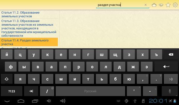 Земельный кодекс РФ screenshot 13