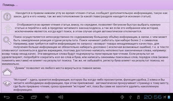 Земельный кодекс РФ screenshot 11