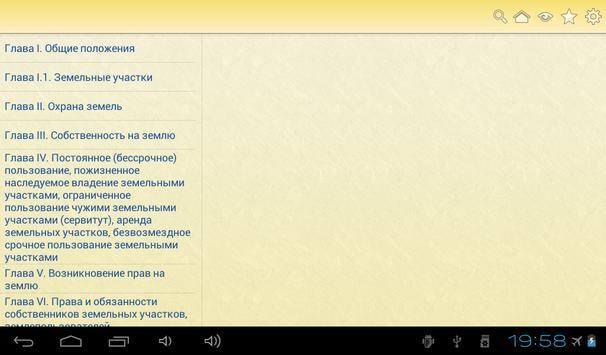 Земельный кодекс РФ screenshot 12