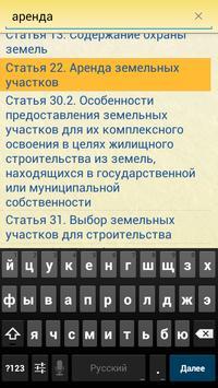 Земельный кодекс РФ screenshot 1