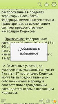 Земельный кодекс РФ screenshot 2