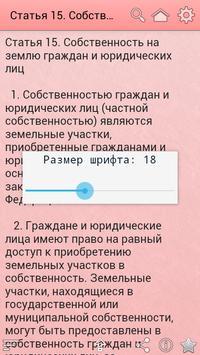 Земельный кодекс РФ screenshot 3