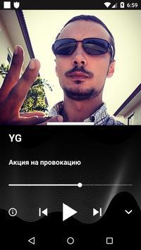 YG apk screenshot