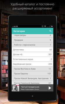 """Аудиокниги """"Библос"""" apk screenshot"""