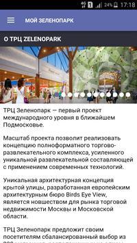 Zelenopark apk screenshot