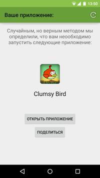 Starter apk screenshot