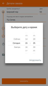 Такси в Донецке (ДНР) screenshot 20