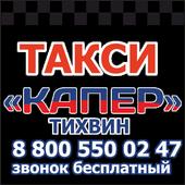 Такси КАПЕР г.Тихвин icon