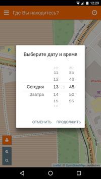 ОСТ Такси г.Рыльск п.Глушково. screenshot 15