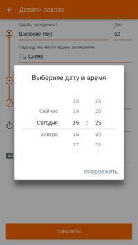 Amigo - Заказ личного водителя screenshot 5