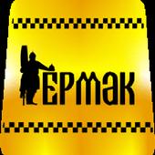 Такси Ермак icon