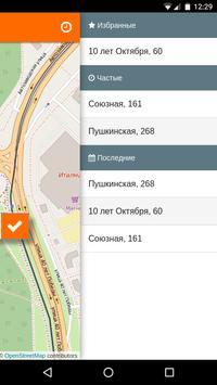 Такси Ермак screenshot 9
