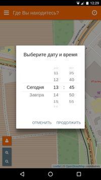 Такси Ермак screenshot 22