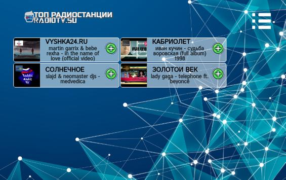 radiotv.su screenshot 6