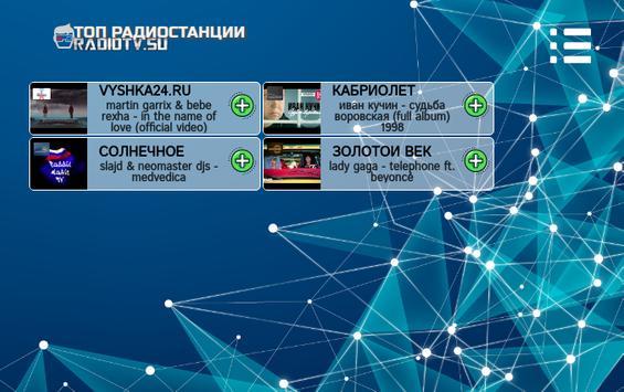 radiotv.su screenshot 9