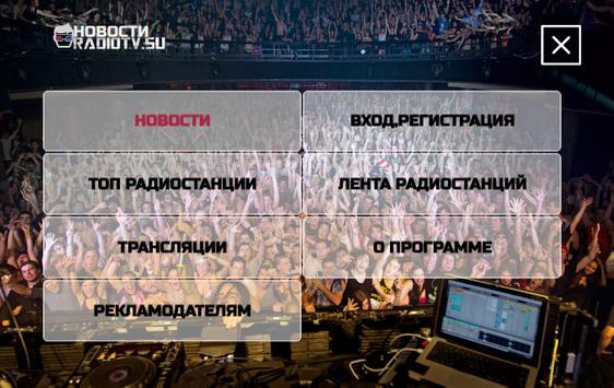 radiotv.su screenshot 10