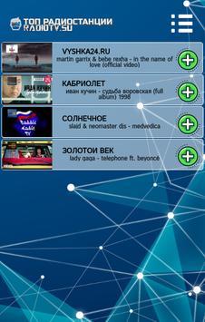 radiotv.su screenshot 2