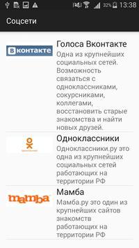 Warp Money: Соц. сети screenshot 9