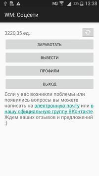 Warp Money: Соц. сети poster