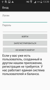 Warp Money: Соц. сети screenshot 12