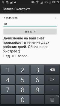 Warp Money: Соц. сети apk screenshot