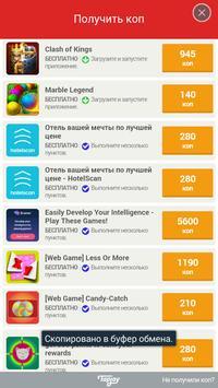 Warp Money: Соц. сети screenshot 1