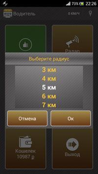 EasyCabs: Водитель screenshot 5