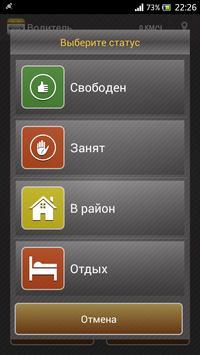 EasyCabs: Водитель screenshot 6
