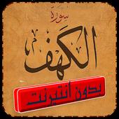 سورة الكهف (بدون انتيرنت) icon