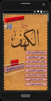 سورة الكهف (بدون انتيرنت) poster