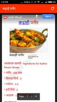 Indian recipes in hindi apk download free food drink app for indian recipes in hindi apk screenshot forumfinder Choice Image