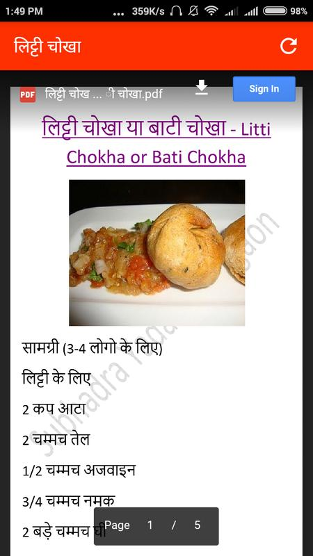 Indian recipes in hindi apk indian recipes in hindi apk forumfinder Choice Image