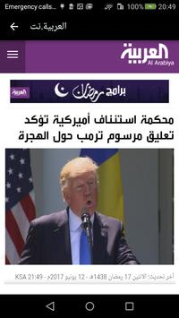 Sudan Newspapers screenshot 18